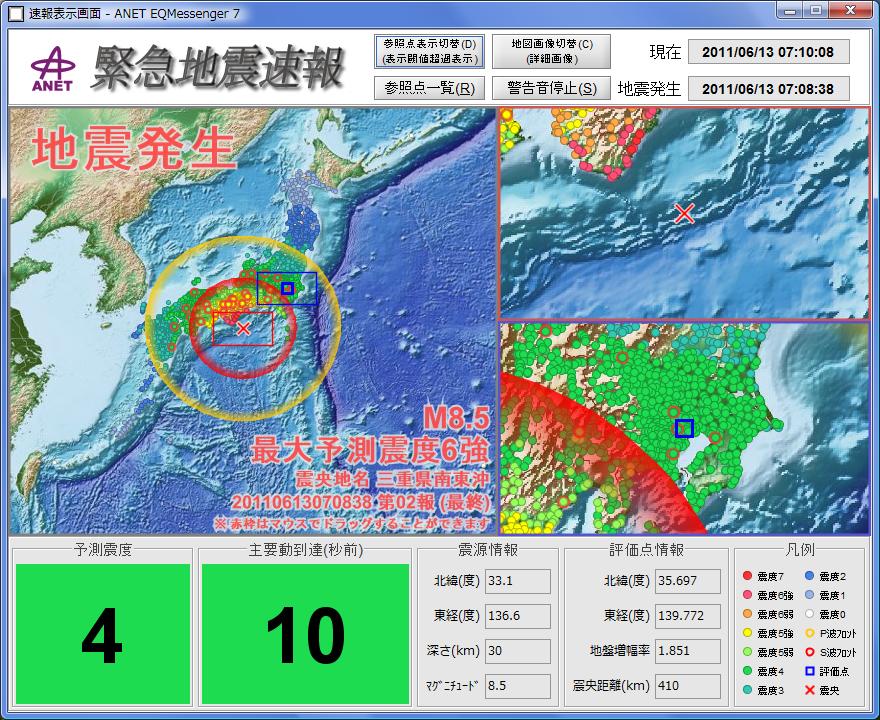 リアルタイム 地震 速報